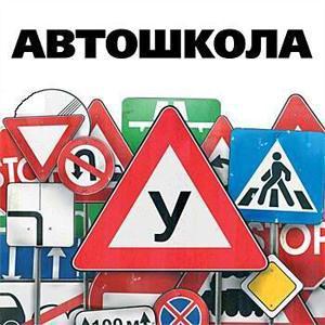 Автошколы Тимашевска