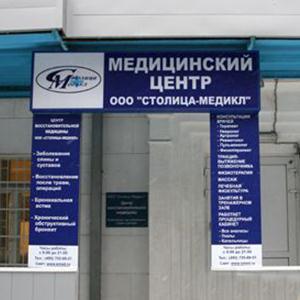 Медицинские центры Тимашевска