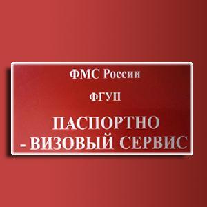 Паспортно-визовые службы Тимашевска