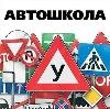 Автошколы в Тимашевске