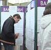 Центры занятости в Тимашевске
