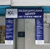 Медицинские центры в Тимашевске