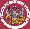 Налоговые инспекции, службы в Тимашевске