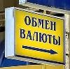 Обмен валют в Тимашевске