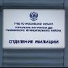 Отделения полиции в Тимашевске
