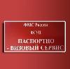 Паспортно-визовые службы в Тимашевске