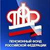 Пенсионные фонды в Тимашевске