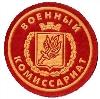 Военкоматы, комиссариаты в Тимашевске