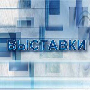 Выставки Тимашевска