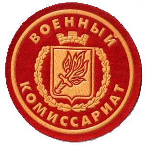 Военкоматы, комиссариаты Тимашевска